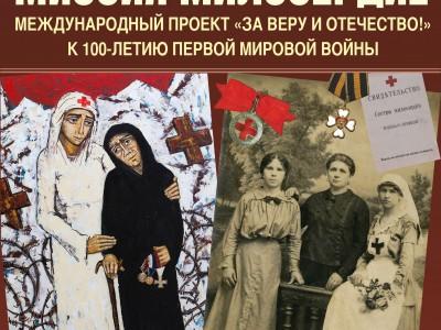 выставка «Миссия Милосердие» к 100-летию Первой мировой войны