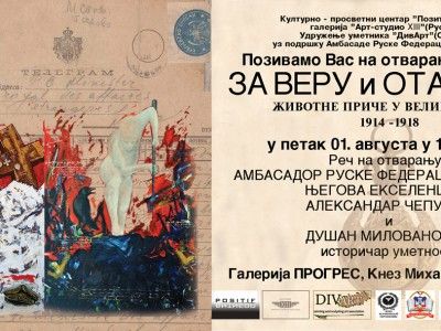 выставка «За Веру и Отечество! Люди и судьбы в Великой войне 1914-1918» к 100-летию Первой Мировой войны