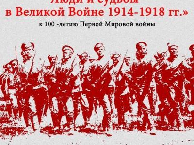 выставка «За Веру и Отечество» к 100-летию Первой мировой войны